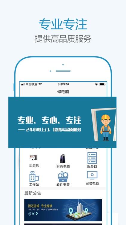 修電腦-附近上門 by zhangmin peng