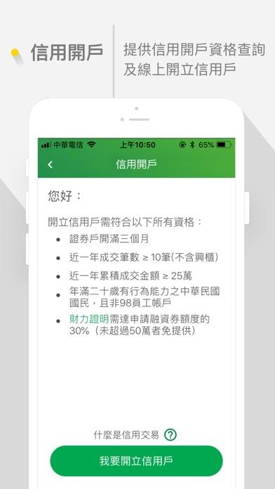 國泰證券 e櫃臺 App Download - Android APK