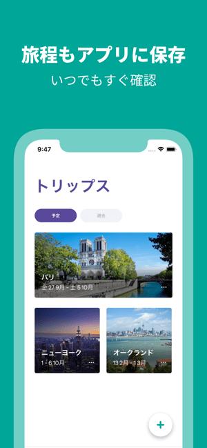 Skyscanner (スカイスキャナー) 格安航空券検索 Screenshot