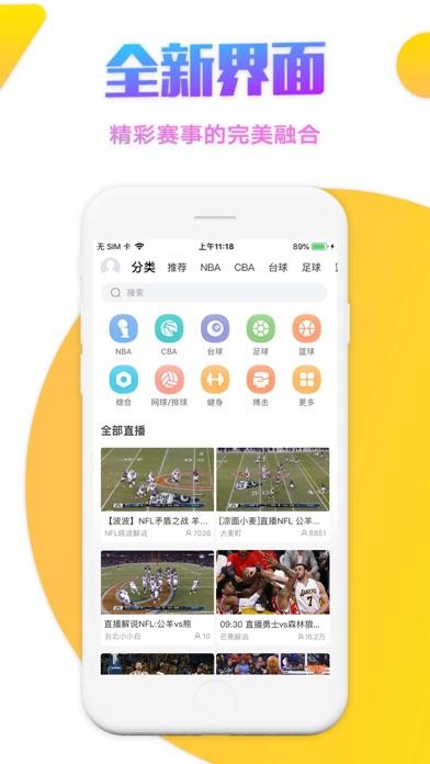 【企鵝直播-看NBA足球體育賽事視頻】應用信息 - iOS App基本信息 應用截圖 描述 內購項目 視頻預覽 發布時間 ...