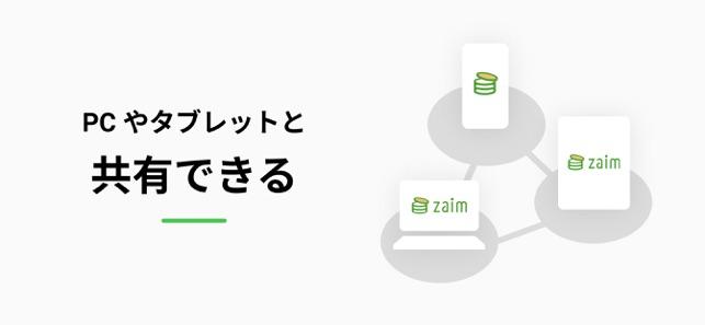 家計簿Zaim Screenshot
