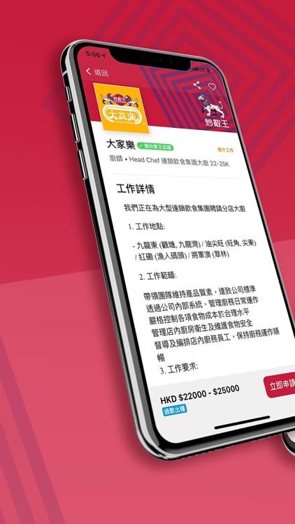 炒散王 WorkKing by JuicyApp Limited