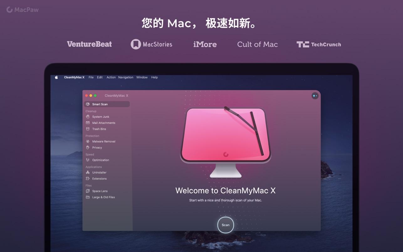 CleanMyMac X 4.6.15 Mac 破解版 簡單實用的的系統清理工具 - 麥氪搜 下載