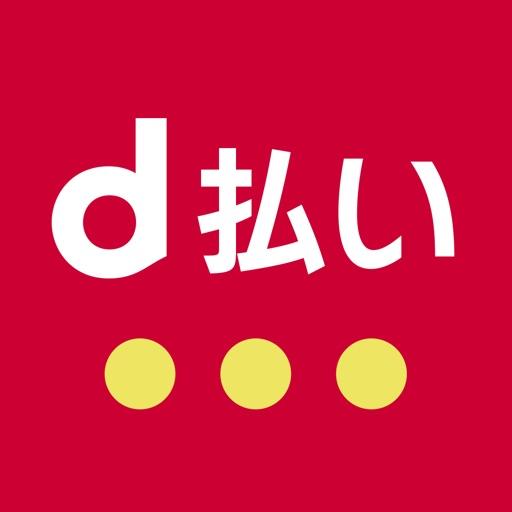 d払い-スマホ決済アプリ、キャッシュレスでお支払い