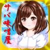 美少女×サバ味噌屋 -美少女育成放置系ゲーム-アイコン