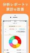 シンプル家計簿 - 簡単で便利!人気の家計簿(かけいぼ)スクリーンショット2