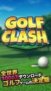 ゴルフクラッシュスクリーンショット1
