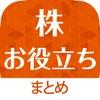 株ニュースまとめアイコン