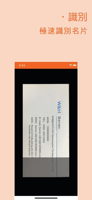 【iOS APP】WeCard&business card scanner 名片掃描全能王   Dr.愛瘋 APP Navi