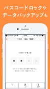 シンプル家計簿 - 簡単で便利!人気の家計簿(かけいぼ)スクリーンショット6