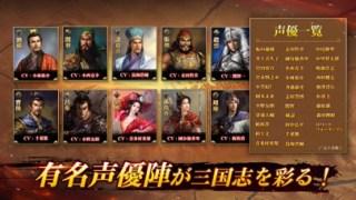 新三國志:育成型戦略シミュレーションゲームスクリーンショット7