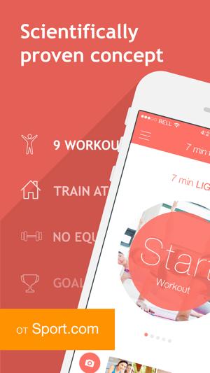7 minute workouts Screenshot