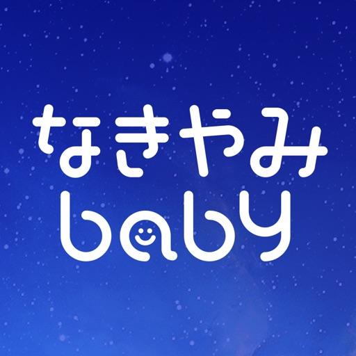 赤ちゃん泣き止み音アプリ-なきやみbaby-