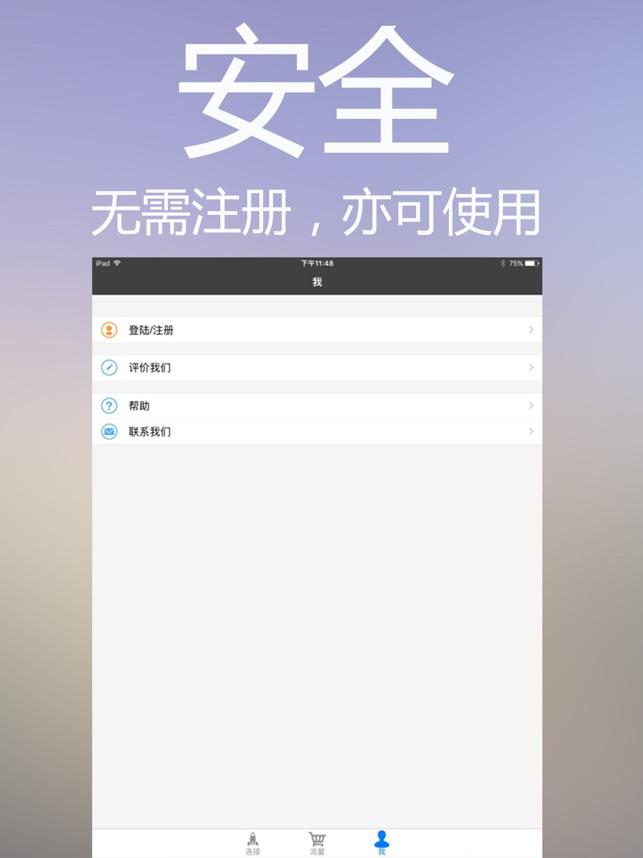 东风VPN - 高速安全的VPN Proxy Screenshot