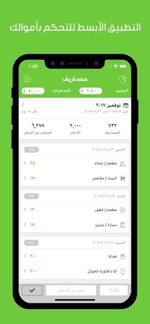 300x0w - 4 تطبيقات مميزة لتنظيم المصروفات ووضع ميزانية شهرية لتوفير أموالك