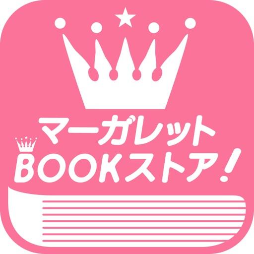 マーガレットBOOKストア! 無料でマンガ全巻試し読み!!