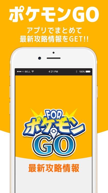 ポケモン攻略-pokemon goまとめ図鑑ニュース-位置ゲー最新情報 by ...