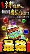 無課金で魔法石ゲット!【神攻略 for パズル&ドラゴン(パズドラ)】スクリーンショット1