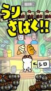 はい!こちらネコ屋台です。by MapFanスクリーンショット4