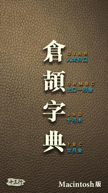 倉頡輸入法字典 - Macintosh 版 by Firm 13 Limited