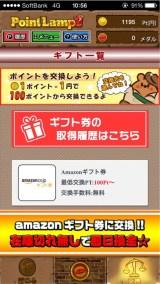 【超絶稼げる!毎月1万円も夢じゃない!?】~ポイントランプ2~紹介画像5
