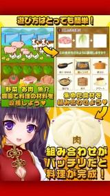 中華少女と秘密のレシピ(美少女×料理ゲーム)紹介画像2