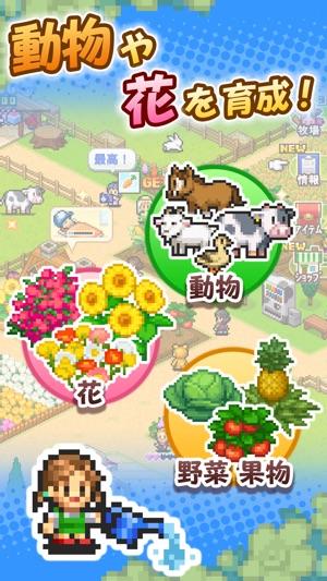 開園ピクセル牧場 Screenshot