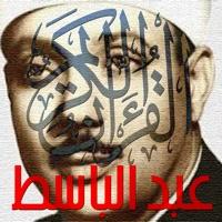 القرآن الكريم بصوت الشيخ عبد الباسط عبد الصمد برنامج