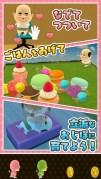 おじぽっくる育成BOX -癒しのちいさいおじさん育成ゲーム-スクリーンショット2