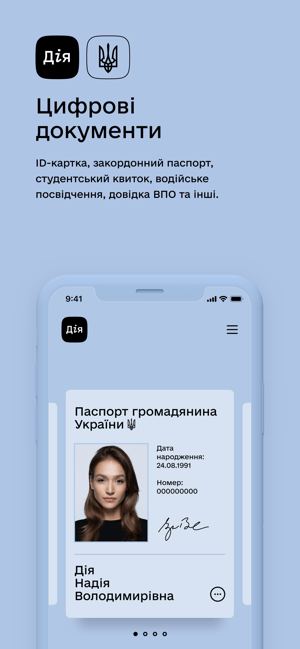 ‎Дія Screenshot