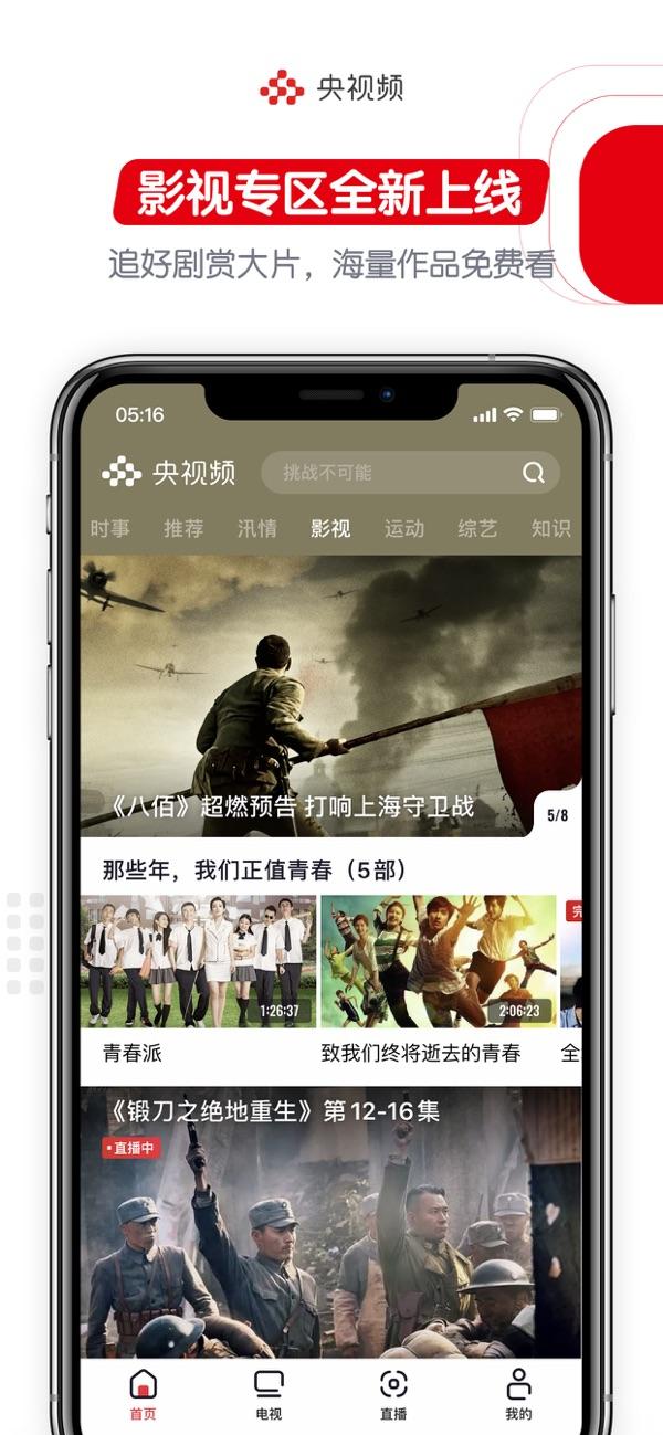 央視頻 APP - CCTV 央視官方免費無廣告 4K 高清手機看電視直播應用 (可投屏) - 異次元軟件下載