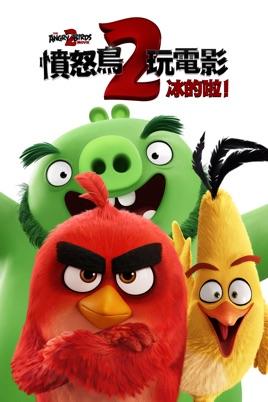憤怒鳥玩電影2:冰的啦 :在 iTunes 上的電影