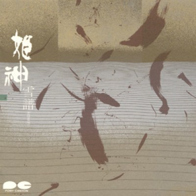 Himekami - Himekami Master Pieces 8 ~Setsufu~