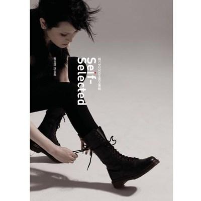 杨乃文 - 我自选 (2009全英文专辑)