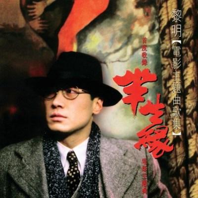 Leon Lai - 黎明電影主題曲歌集