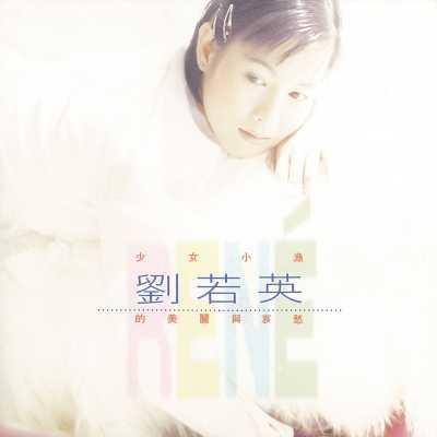 刘若英 & 陈升 - 少女小渔刘若英的美丽与哀愁