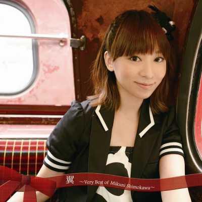 下川みくに - 翼~Very Best of Mikuni Shimokawa