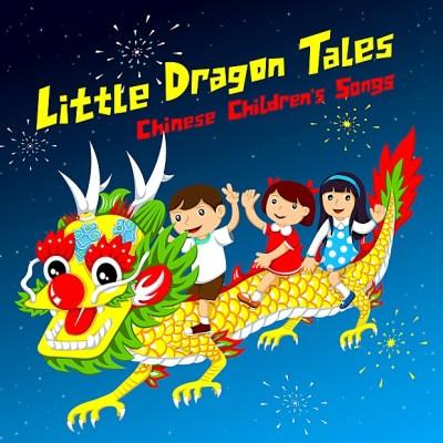 The Shanghai Restoration Project - Little Dragon Tales: Chinese Children's Songs (Bonus Track Version)