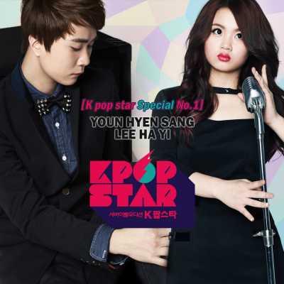 李遐怡 & 윤현상 - SBS K-POP STAR SPECIAL No.1 - EP