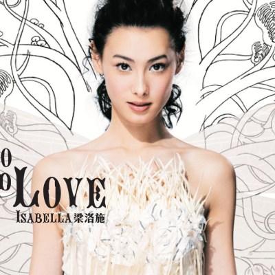 梁洛施 - To Find Love