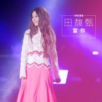 田馥甄 - 當你 (Live) - Single
