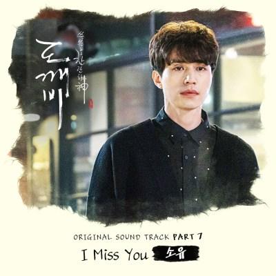 Soyou - 도깨비 (Original Television Soundtrack), Pt. 7 - Single