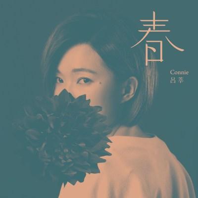 呂莘 - 春
