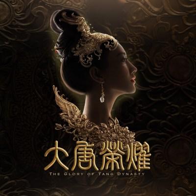 孫楠 - 為江山 (《大唐榮耀》影視原聲帶) - Single