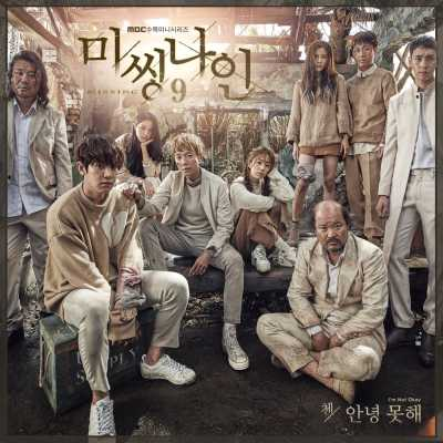 CHEN - 안녕 못해 I'm Not Okay (From MISSING 9 ) - Single