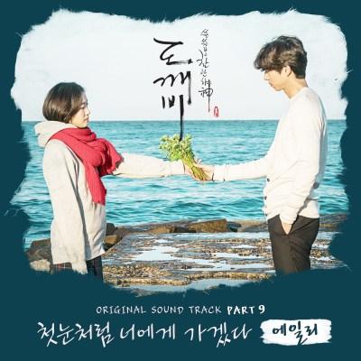 Ailee - 도깨비 (Original Television Soundtrack), Pt. 9 - Single