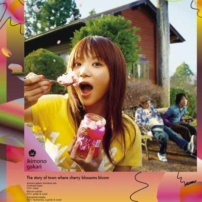 いきものがかり - 桜咲く街物語