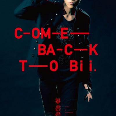 毕书尽 - Come Back To Bii