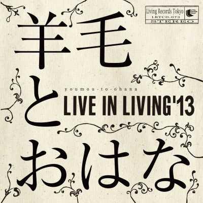 羊毛和花 - Live In Living '13