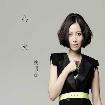 Bella Yao - 心火 - EP